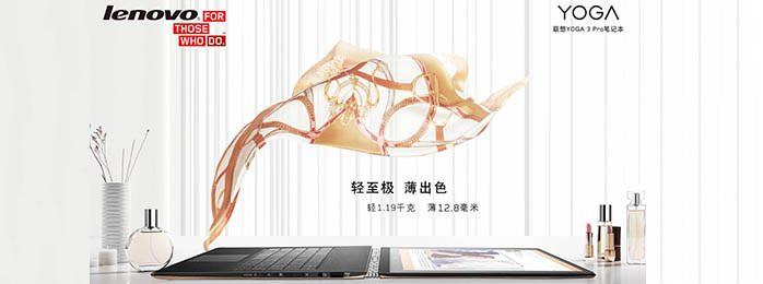 YOGA 3 Pro与蜀锦织绣:一场艺术的联想