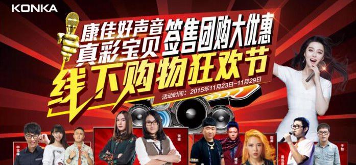 中国好声音唱将助阵康佳线下狂欢购