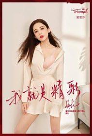 黛安芬携手品牌全新代言人娜扎,新年一起精彩!