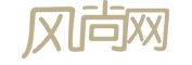 风尚网-中国高端时尚生活门户网站