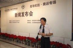无与伦比体育收藏拍卖会北京落槌 奥运冠军王丽萍莫慧兰助阵