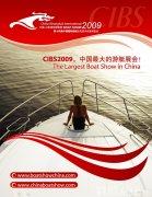 2009 中国(上海)国际游艇展 (1)