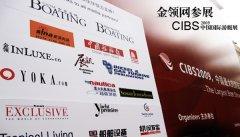 金领网参展2009中国(上海)国际游艇展 (1)