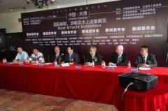 2010中国(天津)国际邮轮、游艇展新闻发布会举行