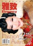天津奢侈品消费风向标 《雅致》杂志魅力绽放
