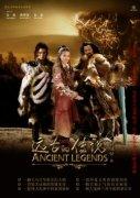 传说电视剧全集:远古的传说演员列表 远古的传说演员资料介绍