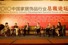 2010中国家居饰品行业优秀企业表彰大会日前成功举办