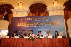 2010海南国际游艇展览会上海站推介会完美落幕