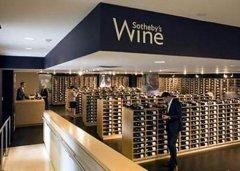 苏富比国际拍卖公司开设酒品零售商店