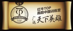 红牛TOP跑酷中国训练营正式启动 跑酷训练营广邀天下英雄