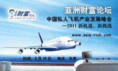 中国私人飞机产业发展峰会见将于9月10号在北京召开