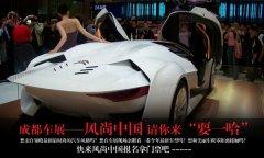 """【2011成都车展】成都车展 风尚中国请你来""""耍一哈"""""""