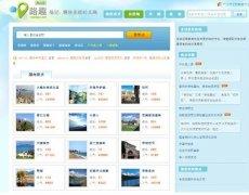 路趣网:国内首个旅游微博社区横空出世