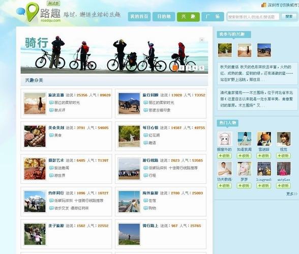 路趣网:分享户外旅游休闲的微社区