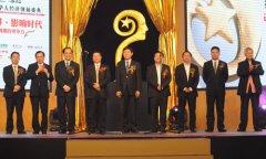 刘明康李东生周鸿祎刘强东薛蛮子等十人荣膺2011年度华人经济领袖