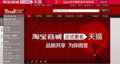 """tianmao.com:淘宝商城今日宣布更名为""""天猫"""""""
