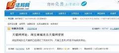 天猫网网址tianmaowang.com_淘宝商城改名天猫网侵权