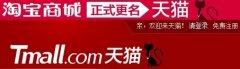"""淘宝商城打造独立真人博彩娱乐网站""""天猫""""或启用双拼Tianmao.com域名"""