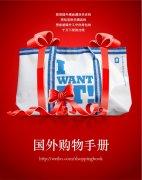 Global Blue:购物新风尚 国外购物手册微博全面上线