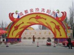 成都金沙太阳节:金沙祭典将开启2012金沙太阳节序幕