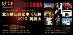 权威机构联手打造北京国际顶级生活真人博彩娱乐网站博览会