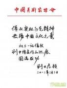 北京奥运画家刘中 伦敦奥运文化使者