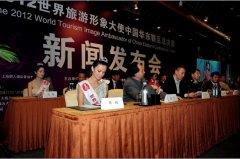 2012世界旅游形象大使华东赛区在沪启动