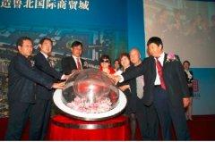 京华国礼与北京正凰基金就鲁北国际商贸城项目签约