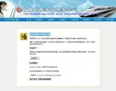 对12306.cn火车票网上订票官网的一些建议