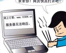 力保百亿12306.cn 铁道部强力阻击火车票网络代购