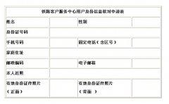 12306.cn网站注册用户时,系统提示身份信息无法注册怎么办