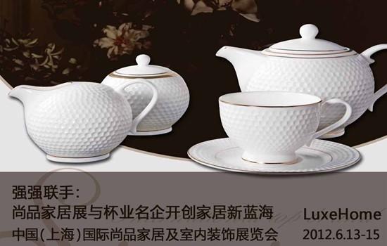 上海尚品家居装饰展,华亚,华亚杯业,英国励展博览集团