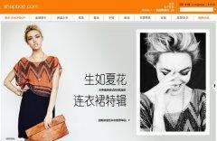 亚马逊旗下时尚购物网站Shopbop进军中国,推中文客服中心
