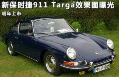 新保时捷911 Targa预计明年上市