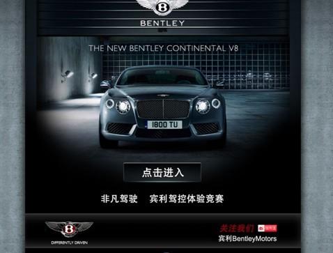 2012年宾利驾控体验首次登陆中国