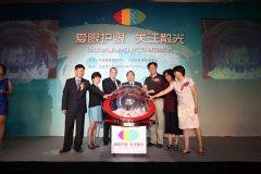 """卫生部呼吁年轻群体""""爱眼护眼 关注散光"""" ——中国眼健康传播行"""