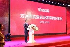 万千百货更名为万达百货 计划2015年成为中国百货业冠军