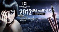 """2012玛丽黛佳""""拯救你的EYES""""开启最时尚酷黑眼妆"""