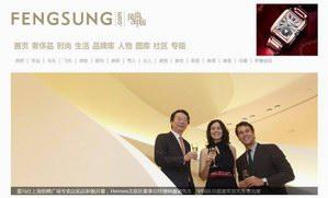 奢侈品新媒体平台风尚中国新版优雅上线